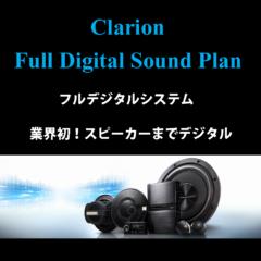 フルデジタルサウンドプラン