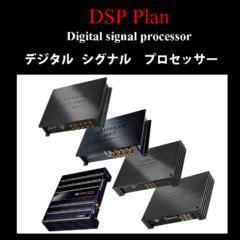 DSPプラン
