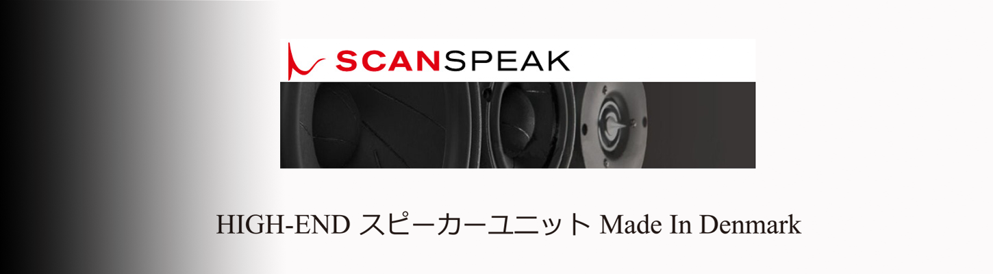 Scan-Speak価格表