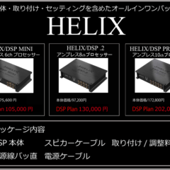 HELIX DSP取り付けパッケージ 詳細はコチラをクリック