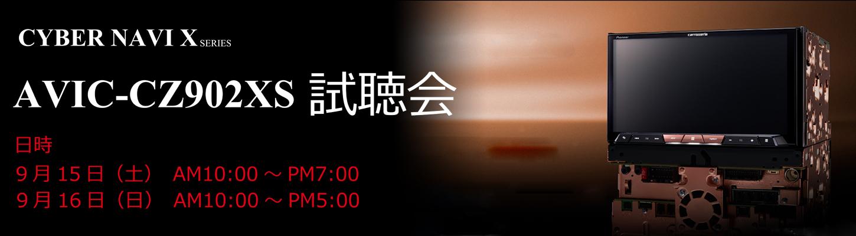 カロッツェリア AVIC-CZ902XS試聴会 サイバーX
