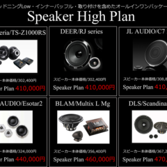 Speaker High Plan 詳細はコチラをクリック
