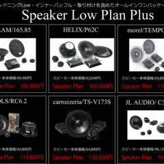 Speaker Low Plan Plus 詳細はコチラをクリック