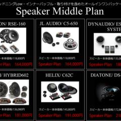Speaker Middle Plan 詳細はコチラをクリック