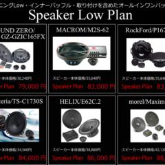 Speaker Low Plan