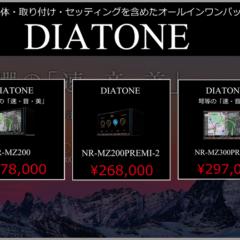 DIATONEサウンドナビ取り付けパッケージ 詳細はコチラをクリック
