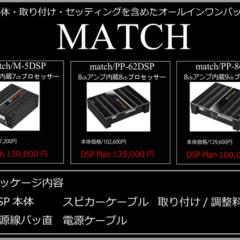 MATCH DSPAMP取り付けパッケージ 詳細はコチラをクリック
