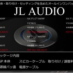 JL AUDIO DSPAMP取り付けパッケージ 詳細はコチラをクリック
