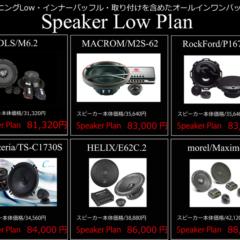 Speaker Low Plan 詳細はコチラをクリック